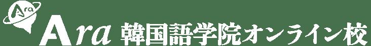 Ara韓国語学院オンライン校